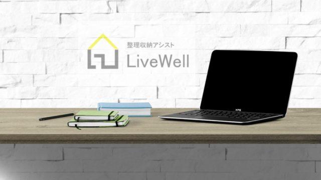 整理収納アシストLiveWell