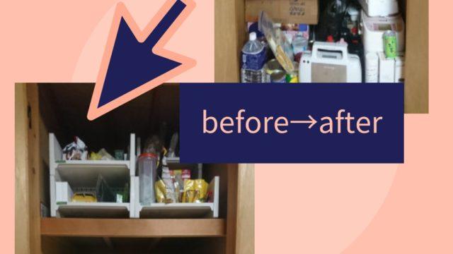 整理収納before・after